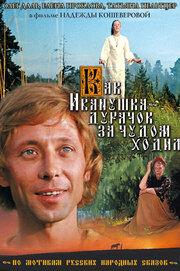 Как Иванушка-дурачок за чудом ходил (1977)