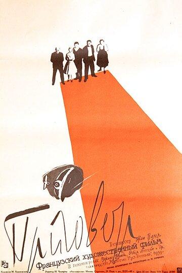 Приговор (1959)