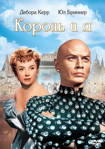 Фильм Король и я