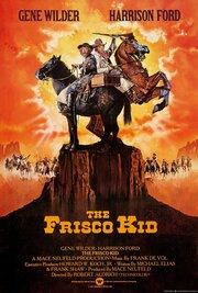 Фриско Кид (1979)