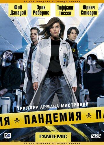 �������� (Pandemic)