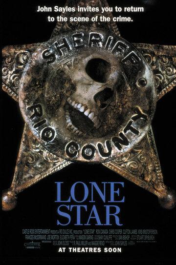Звезда шерифа (Lone Star)