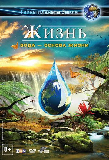 �����: ���� � ������ ����� (Life 3D - Water, the Element of Life)