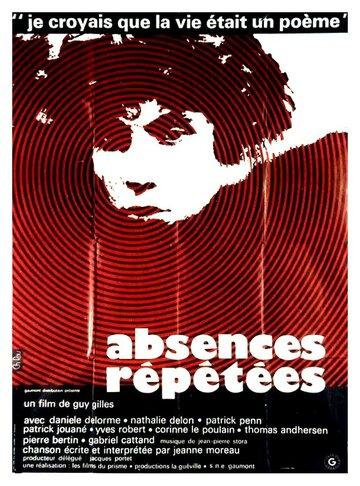 Повторяющие отсутствия (1972)