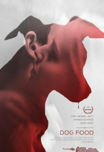 Собачья еда (2014) полный фильм онлайн