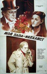 Мой папа – идеалист (1980)