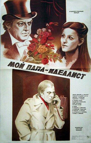 Мой папа — идеалист (1980)