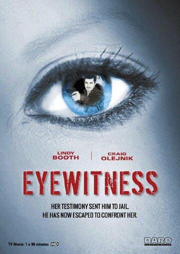 Фильм Свидетели