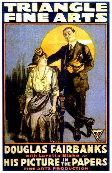 Его фотография в газетах (1916) полный фильм онлайн