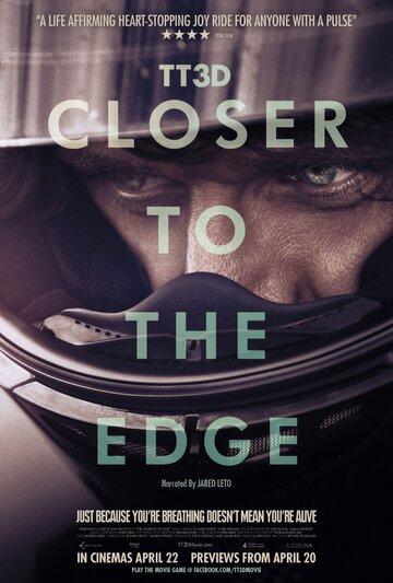 TT3D: Вырваться вперед полный фильм смотреть онлайн