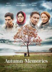 Осенние воспоминания