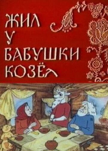 Жил у бабушки Козел (1983)