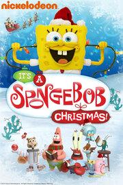 Смотреть онлайн Рождество Губки Боба!