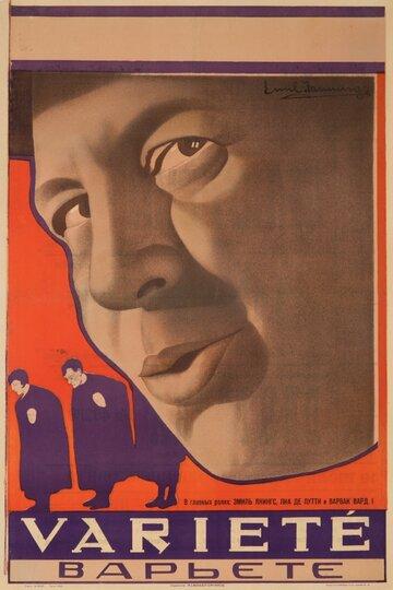 Варьете (1925) полный фильм