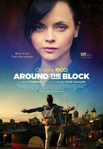 Жизненный опыт (Around the Block)