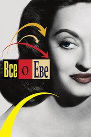 Все о Еве (1950)