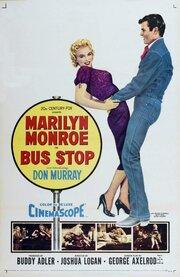 Автобусная остановка (1956)