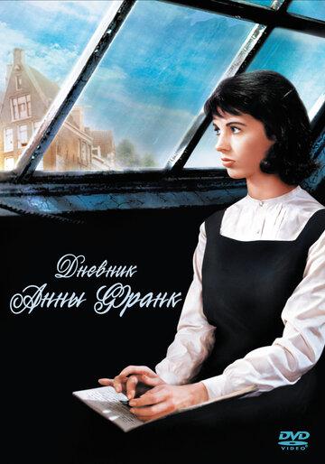 Дневник Анны Франк (1959)