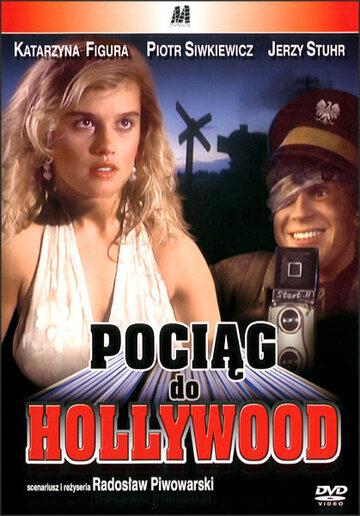 Поезд в Голливуд (1987)