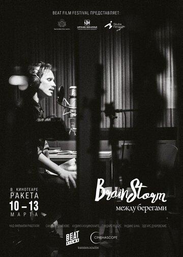 Brainstorm: Между Берегами (2015)