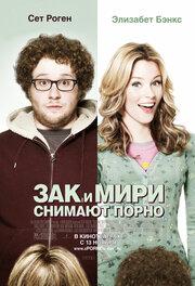 Зак и Мири снимают порно (2008)