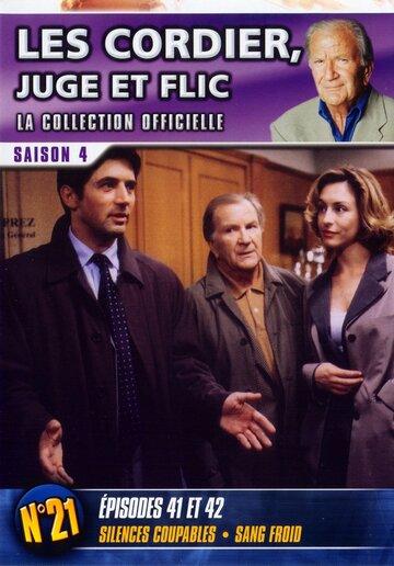 Кордье — стражи порядка (1992)