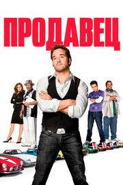 Продавец (2009) смотреть онлайн фильм в хорошем качестве 1080p