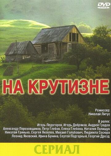 На крутизне (1985) полный фильм онлайн