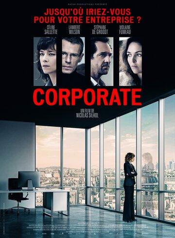 Корпорация 2017 | МоеКино