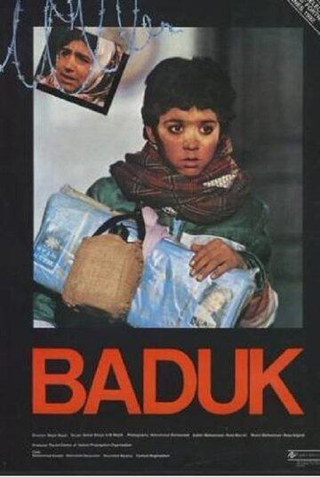 Бадук (1992)