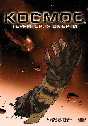 Космос: Территория смерти (2008)