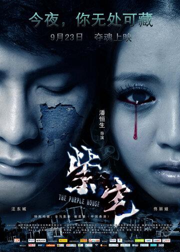 Фиолетовый дом (2011) полный фильм онлайн