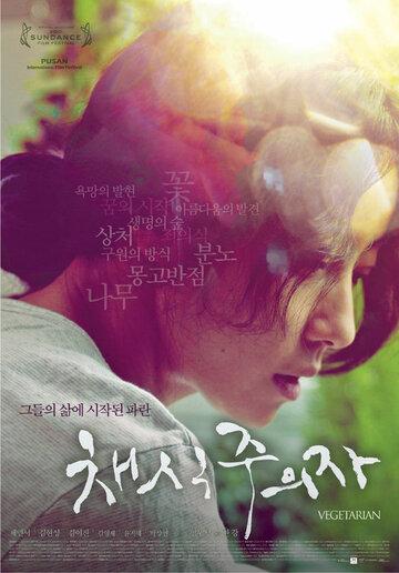 Вегетарианка (2009) — отзывы и рейтинг фильма