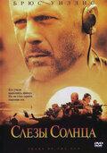 Слезы солнца (2003)