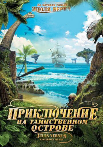 Приключение на таинственном острове