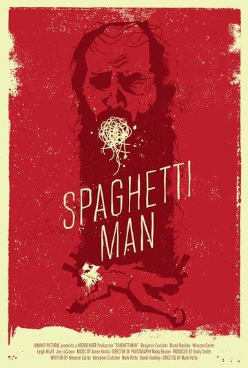Человек-спагетти 2016