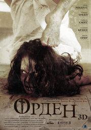 Смотреть Орден (2013) в HD качестве 720p