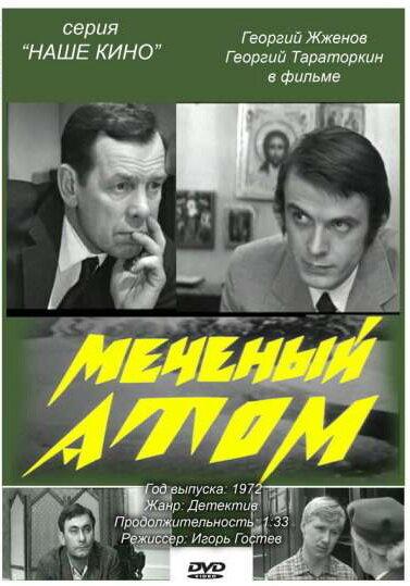 Фильмы Меченый атом