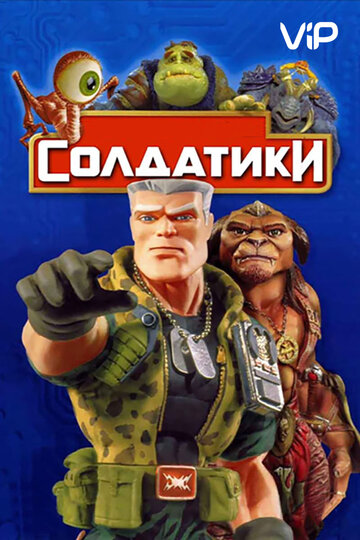��������� (Small Soldiers)