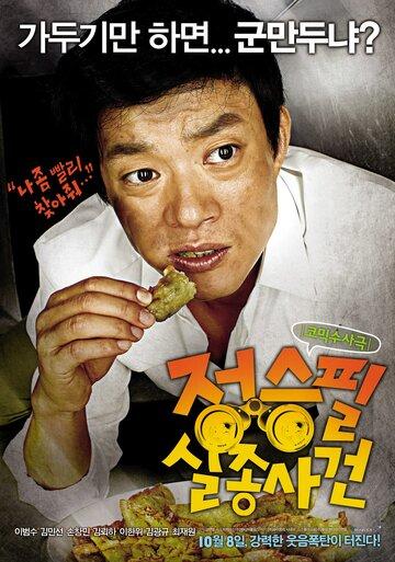 Дело о странной пропаже мистера Джея (Jeong Seung-pil siljong sageon)