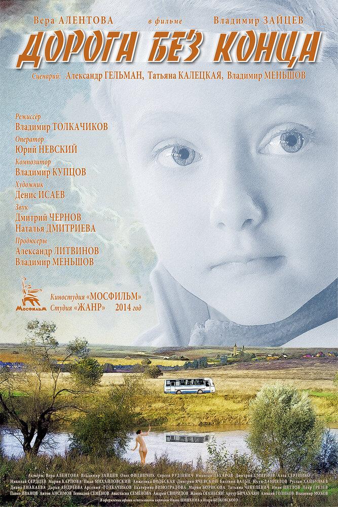 Сериал дорога из жёлтого кирпича (2018) скачать торрент.