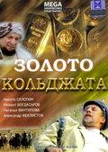 Золото Кольджата смотреть фильм онлай в хорошем качестве
