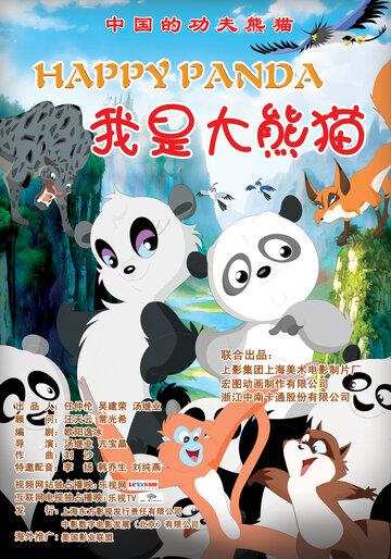 Счастливая панда (Wo Shi Da Xiong Mao)