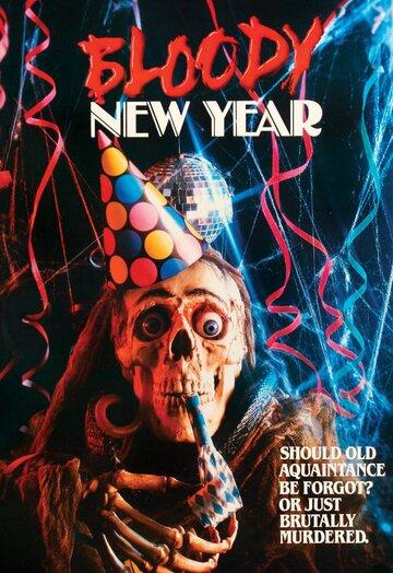 Кровавый новый год