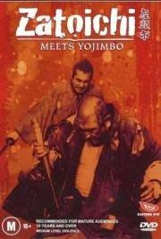 Битва самураев (1970)