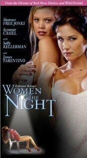 Женщины ночи (2001)