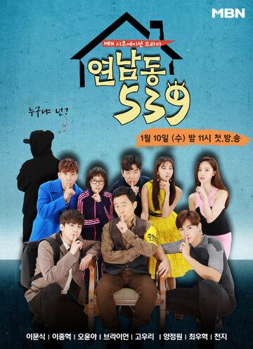 Ённамдон 539 (2018)