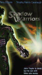 Теневые воины (1994)