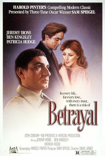 Измена (Betrayal)