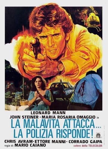 Преступность атакует... Полиция отвечает! (1977)
